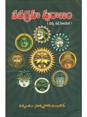 నవగ్రహ ప్రరాణం: Navagraha Puranam in Telugu