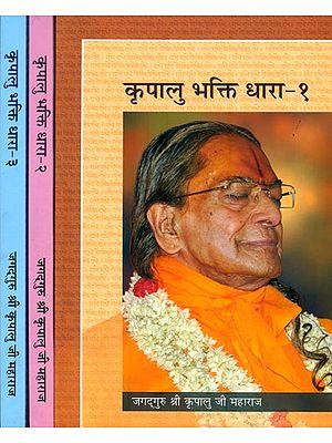 कृपालु भक्ति धारा : Kripalu Bhakti Dhara (Set of 3 Volumes)