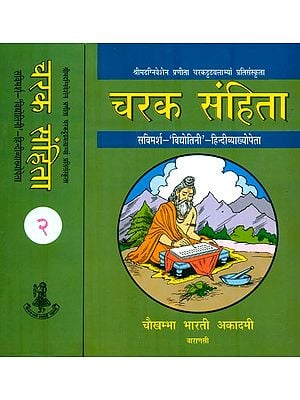 चरक संहिता: Caraka Samhita (Set of 2 Volumes)