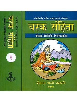 चरक संहिता: Caraka Samhita (Set of 2 Volumes)