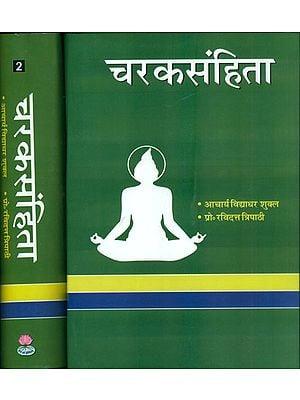 चरकसंहिता: Caraka Samhita of Agnivesha (Set of 2 Volumes)