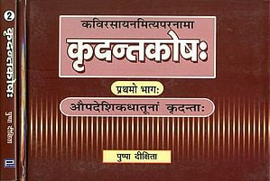 कृदन्तकोष: Kridanta Kosha (Set of 2 Volumes)