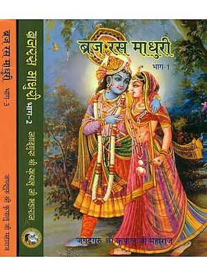 ब्रज रस माधुरी : Vraja Rasa Madhuri (Set of Two Volumes)