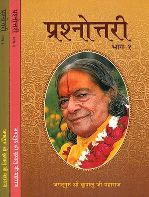 प्रश्नोत्तरी : Questions and Answers (Set of 3 Volumes)