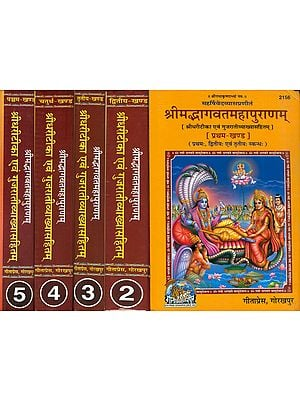 श्रीमद्भागवत महापुराणम् -Shrimad Bhagavad Puranam a Commentery of Shridhar in 5 Volumes (Gujarati)