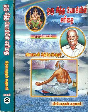ஒரு சித்த போகியின் சரிதை: Our Siddha Yogiyin Sarithai in Tamil (Set of 2 Volumes)