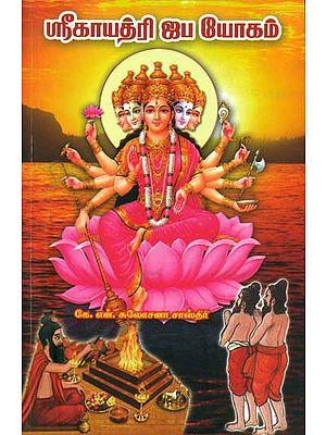 ஸ்ரீகாயத்ரி ஜப யோகம்: Shri Gayatri Japa Yoga in Tamil