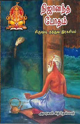 நிஜானந்த பேரதம் (சிருஷ்டி தத்துவ இரகசியங்கள்): Srishti Tattwa -Nija Ananda Bhodam in Tamil