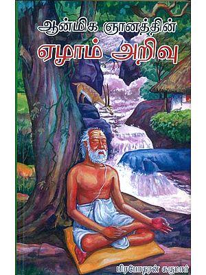 ஆன்மிக ஞானத்தின்: ஏழாம் அறிவு-Aanmeega Jnanathin: Ezham Arivu in Tamil