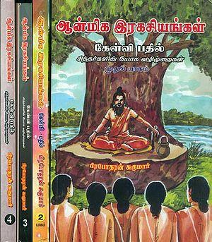 ஆன்மீக இரகசியங்கள்: கேள்வி பதில் - Spiritual Secrets: Question and Answers in Tamil (Set of 2 Volumes)