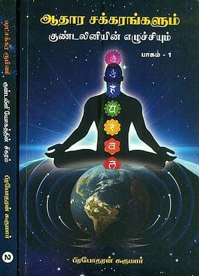ஆதார சுக்கரங்களும்: குண்டலினின் எழுச்சியம்: Adhara Chakra in Tamil (Set of 2 Volumes)