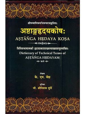 अष्टाङ्गहृदयकोष: Astanga Hrdaya Kosha (Dictionary of Technical Terms of Astanga Hridayam)