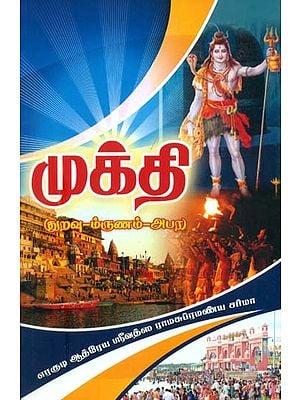 முக்தி: Mukti (Tamil)
