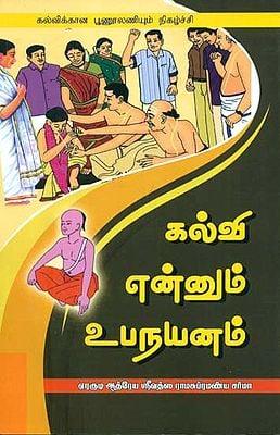 கல்வி என்னும் உபநயனம்: Kalvi-Upanayanam (Tamil)