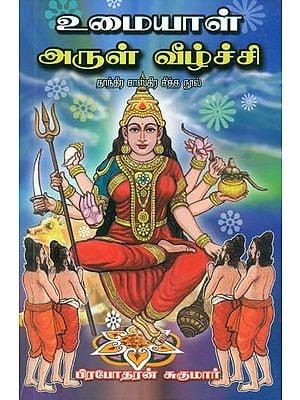 உமையாள் அருள் வீழ்ச்சி (தாந்திர சாஸ்திர சித்த நூல்) - Umaial Arul in Tamil