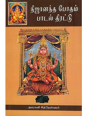 நிஜானந்த போதம் பாடல் திரட்டு: Nija Ananda Bhodahm - Padal Thairattu (Tamil)