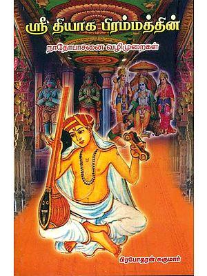 ஸ்ரீ தியாக பிரம்மத்தின்: Shri Thiyaga Bramam Nadoupsana in Tamil