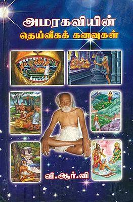அமரகவியின் தெய்வீகக் கவைகள்: Amarakaviyin Deiveega Kanavyugal in Tamil