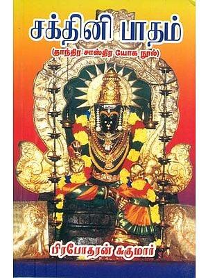 சக்தினி பாதம்: Sakthini Padam in Tamil