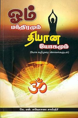 ஓம் மந்திரமும் தியரன யேரகமும்: Om Mandiramum Dhayna Yogmum in Tamil
