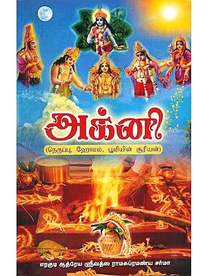 அக்னி: Agni in Tamil