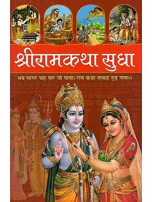 श्रीरामकथा सुधा: Shri Rama Katha Sudha