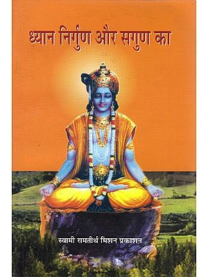 ध्यान निर्गुण और सगुण का: Meditation on Nirguna and Saguna
