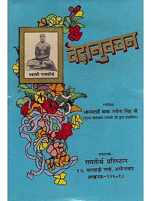 वेदानुवचन: Vedanuvachana (An Old and Rare Book)
