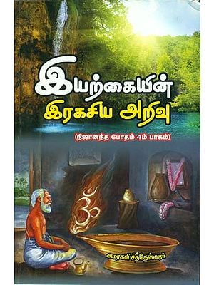 இயற்கையின் இரகசிய அறிவு (Nija Ananda Bhodahm-Eyarkaiyin Rahasiya)-The Secret Knowledge of Nature in Tamil