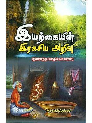 இயற்கையின் இரகசிய அறிவு (Nija Ananda Bhodahm-Eyarkaiyin Rahasiya)-The Secret Knowledge of Nature in Tamil