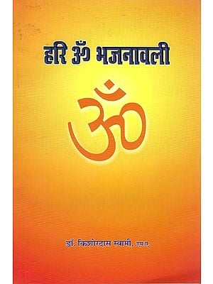 हरी ॐ भजनावली: Hari Om Bhajanavali