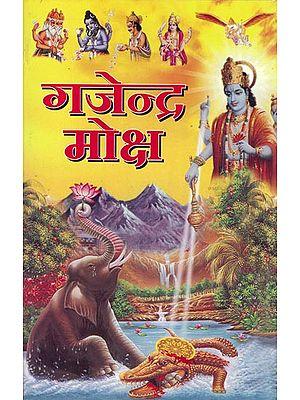 गजेंद्र मोक्ष: Gajendra Moksha