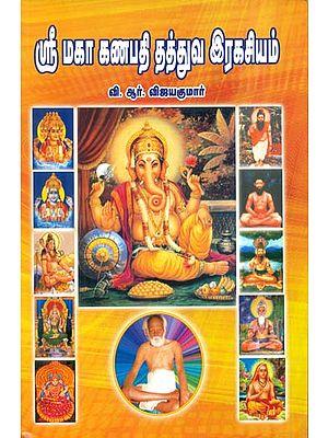 ஸ்ரீ மகா கன்பதி த்துவ இரகசியம்: The Secrets of Shri Maha Ganapathi