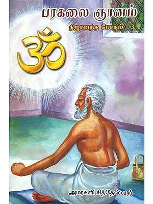 நிஜானந்த போதம் (பரகலை ஞானம்) - Nija Ananda Bhodahm: Parakalai Jnanam in Tamil