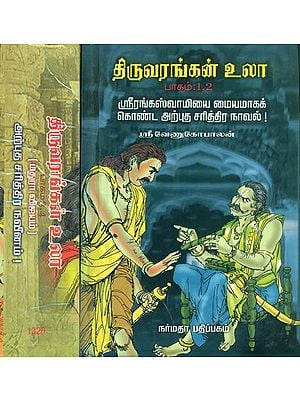 திருவரங்கன் உலா: Thiruvarangan Ula South Indian Historical Novel in Tamil (4 Parts in Two Volumes)
