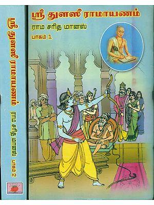 ஸ்ரீ துளஸீ ராமவனம் (ராம சரித மானஸ்): Shri Tulsi Ramayan  in Tamil (Set of 2 Volumes)