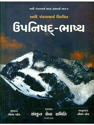 ઉપનિષદ્ ભાષ્ય: Upanishad Bhashya in Gujarati