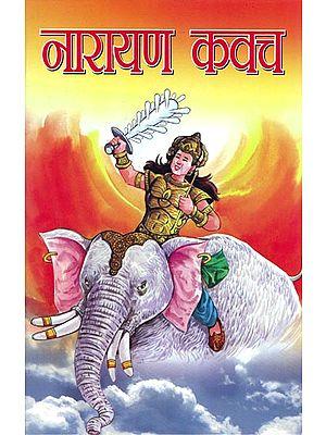 नारायण कवच: Narayan Kavach