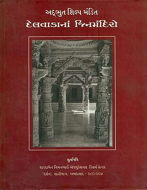 દેલવાડાનાં જિનમંદિરો: Dilwara Jain Temple in Gujarati