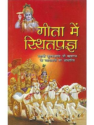 गीता में स्थितिप्रज्ञ: Stithprajna in The Gita
