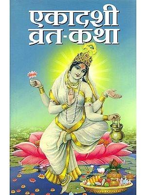 एकादशी व्रत-कथा: Ekadashi Vrat- Katha