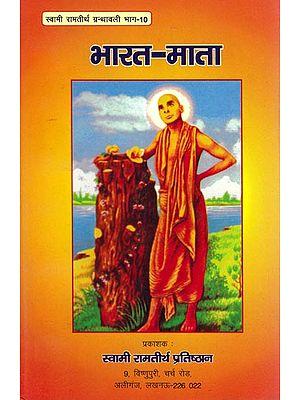 भारत-माता: Mother India