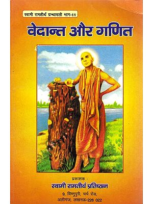 वेदान्त और गणित: Vedanta and Mathematics
