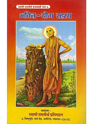 भक्ति-योग रहस्य: Secrets of Bhakti Yoga