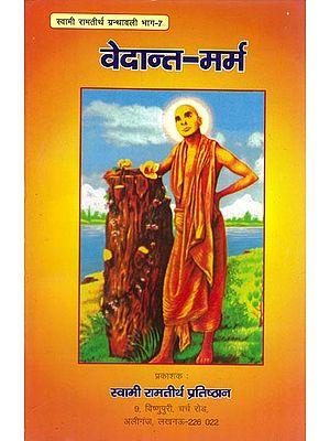 वेदान्त मर्म - Essence of Vedanta