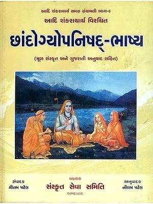 છાન્ડોગ્યોપનિષદ્ ભાષ્ય: Chandogya Upanishad (Gujarati)