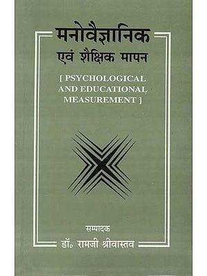 मनोवैज्ञानिक एवं शैक्षिक मापन: Psychological and Educational Measurement