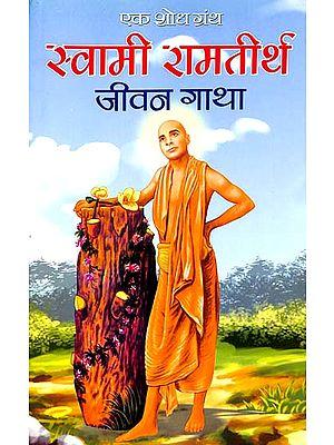 स्वामी रामतीर्थ जीवन गाथा: Life Story of Swami Rama Tirtha