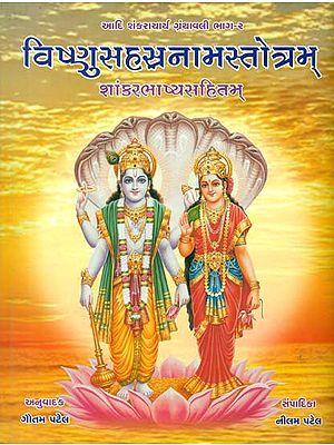 વિષ્ણુસહસ્રનામસ્તોત્રમ્: Vishnu Sahasranama Stotram with Shankara Bhashya and Nigamanvaya tika (Gujarati)