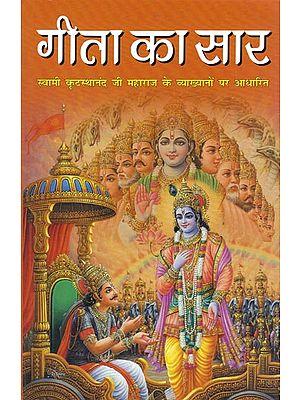 गीता का सार: Essence of Gita